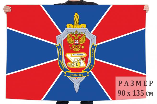 Флаг «Центр по лицензированию, сертификации и защите государственной тайны ФСБ России»