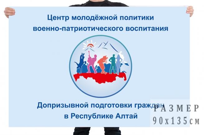 Флаг Центра молодёжной политики в Республике Алтай