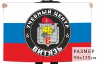 """Флаг центра специальной подготовки """"Витязь"""""""