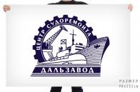 Флаг центра судоремонта Дальзавод