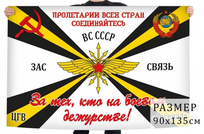 Флаг ЦГВ Арсенал Вооружённых сил Советского Союза