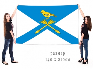 Большой флаг Тугулыма