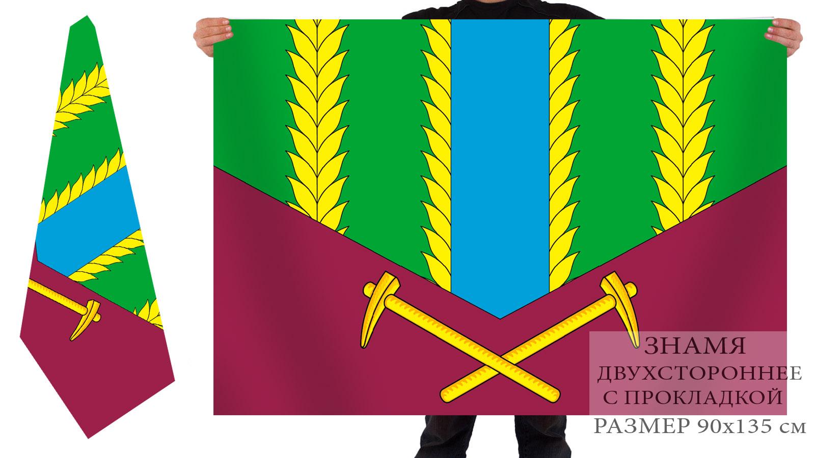 Купить флаг Тулунского района