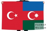 Флаг Турция-Азербайджан