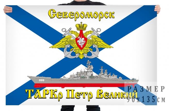 """Флаг тяжёлого атомного ракетного крейсера """"Пётр Великий"""""""