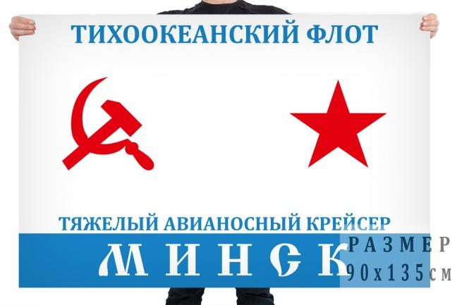 Флаг Тяжёлого авианесущего крейсера «Минск»