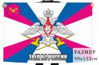 Флаг тыл Вооружённых сил Российской Федерации