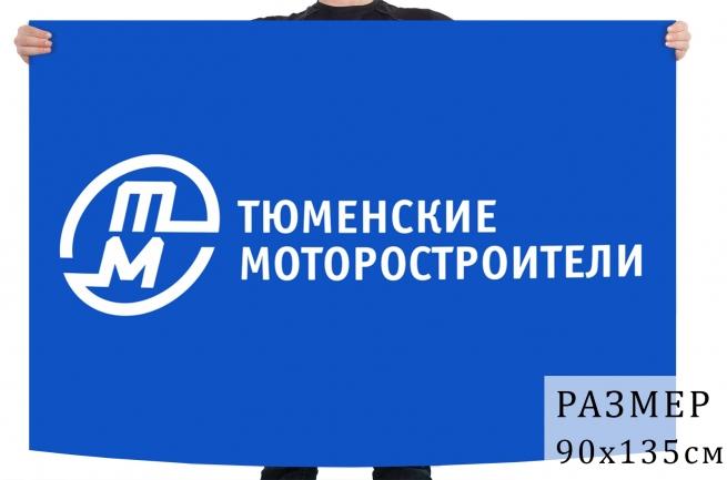 Флаг Тюменских мотостроителей