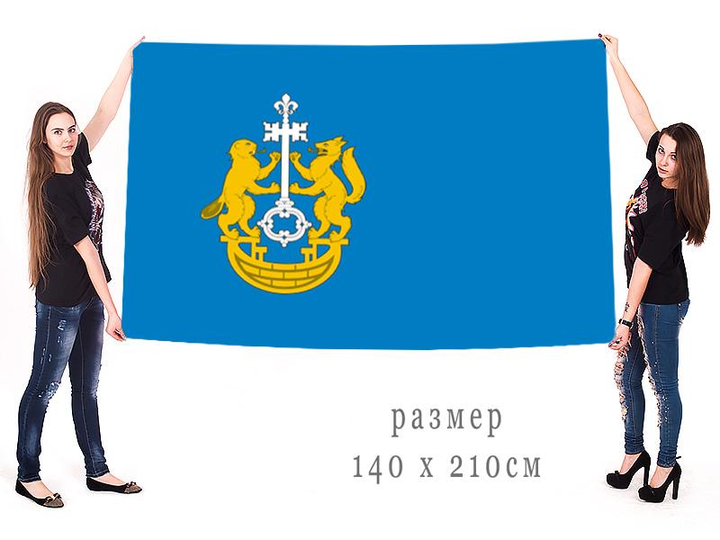 Большой флаг Тюменского района