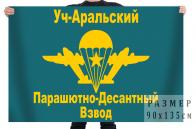 Флаг «Уч-Аральский Пограничный Парашютно-Десантный Взвод»
