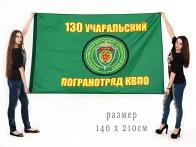 Большой флаг Учаральского 130 погранотряда