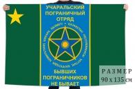 Флаг Учаральского пограничного отряда Республики Казахстан
