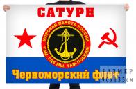 """Флаг Учебного центра Морской пехоты Черноморского флота """"Сатурн"""""""
