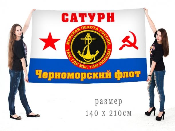 """Флаг Учебного центра Морской пехоты ЧФ ВМФ """"Сатурн"""""""