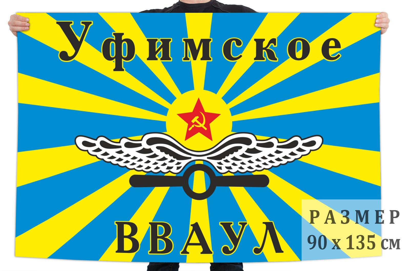 Купить флаг Уфимского ВВАУЛ
