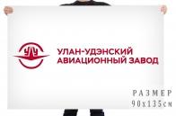 Флаг Улан-Удэнского авиационного завода