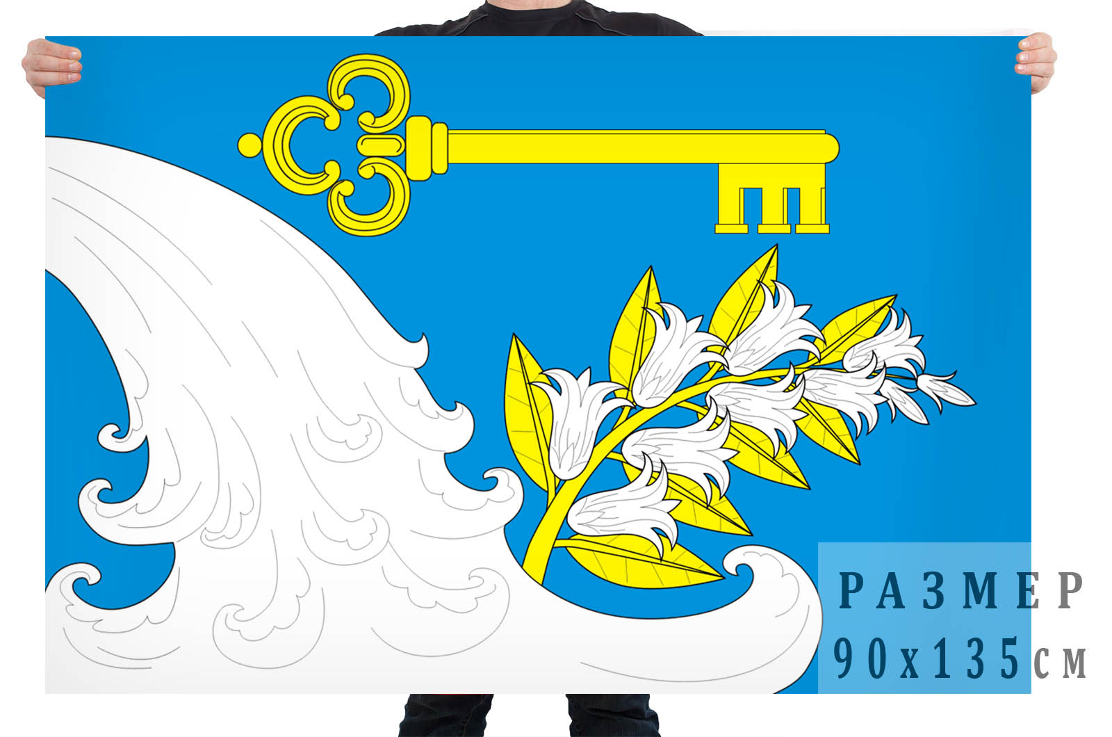 Флаг Ульяновского городского поселения