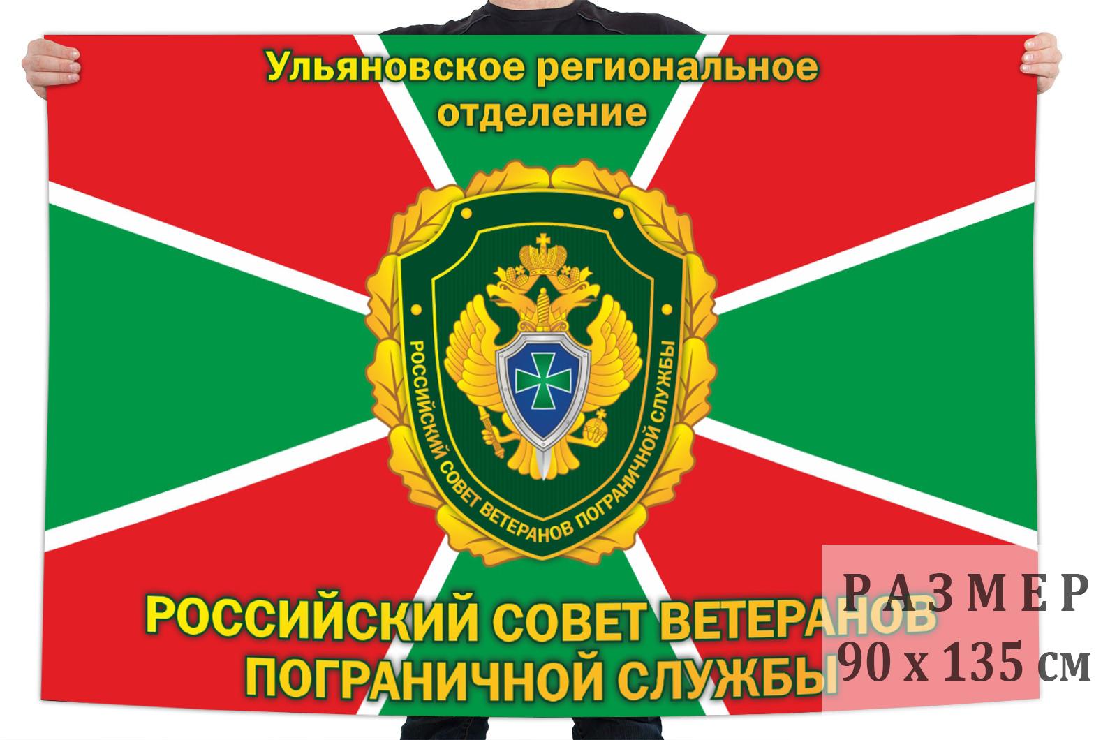 Флаг Ульяновского отделения пограничников-ветеранов