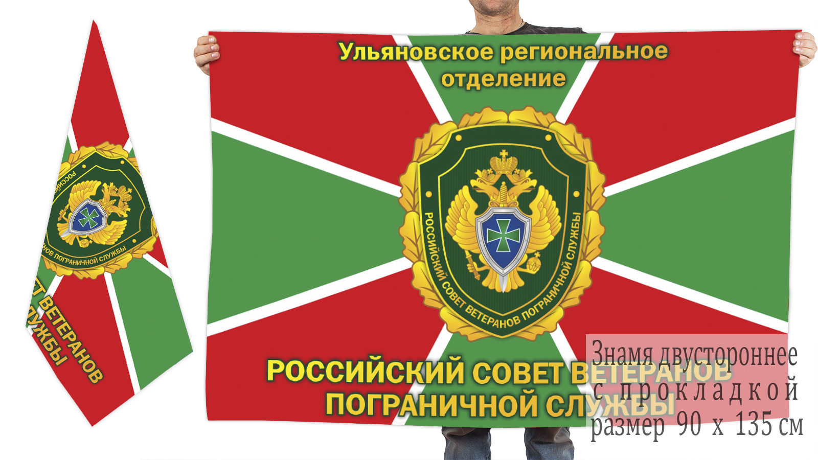 Двусторонний флаг Ульяновского отделения пограничников-ветеранов