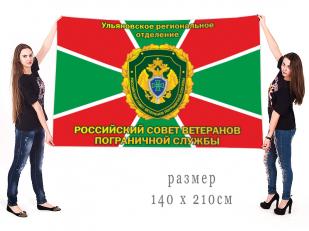 Большой флаг Ульяновского отделения пограничников-ветеранов
