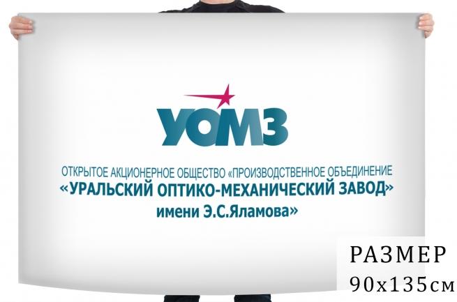 Флаг УОМЗ