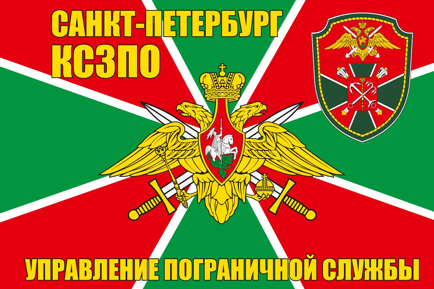 """Флаг """"Управление пограничной службы Санкт-Петербург"""""""
