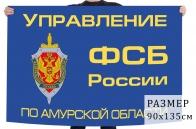 Флаг управления Федеральной Службы Безопасности по Амурской области