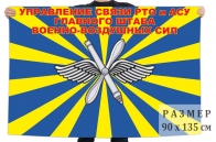 Флаг управления связи РТО и АСУ Главного штаба ВВС