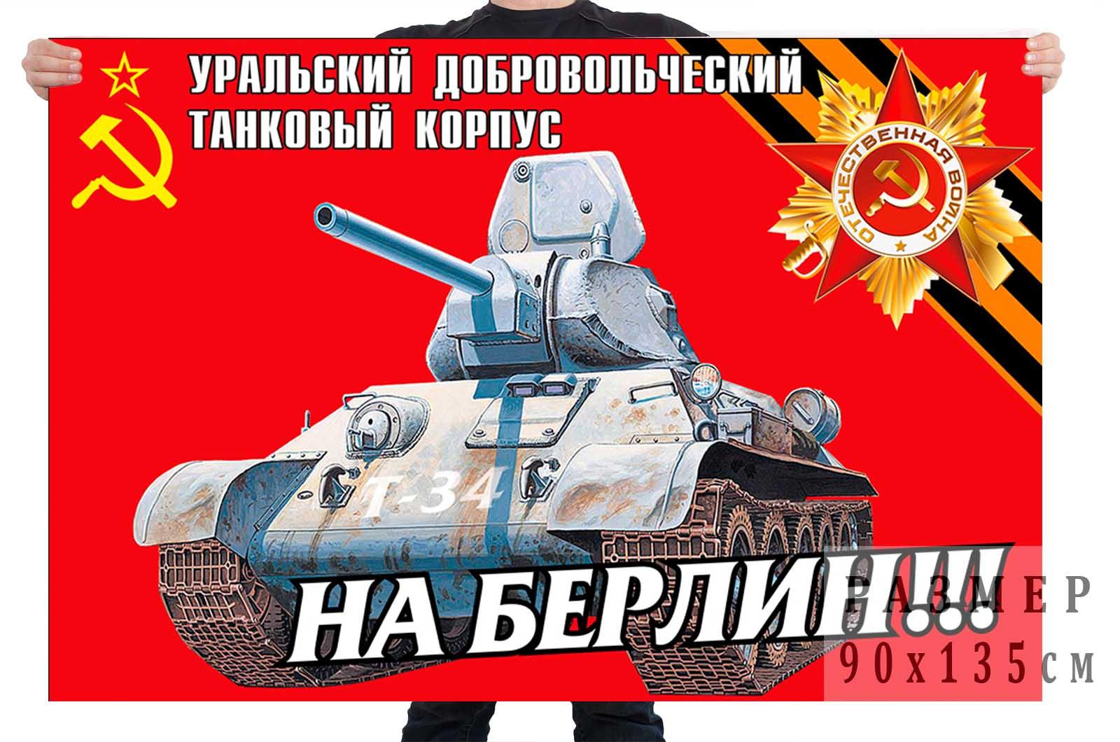 Флаг Уральского добровольческого танкового корпуса
