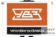 Флаг Уралвагонзавода