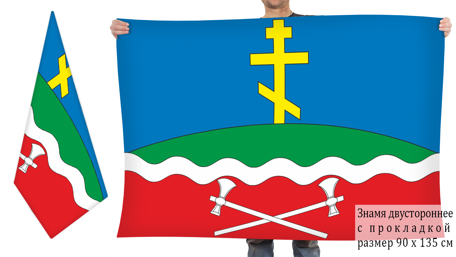 Двусторонний флаг Урено-Карлинского сельского поселения