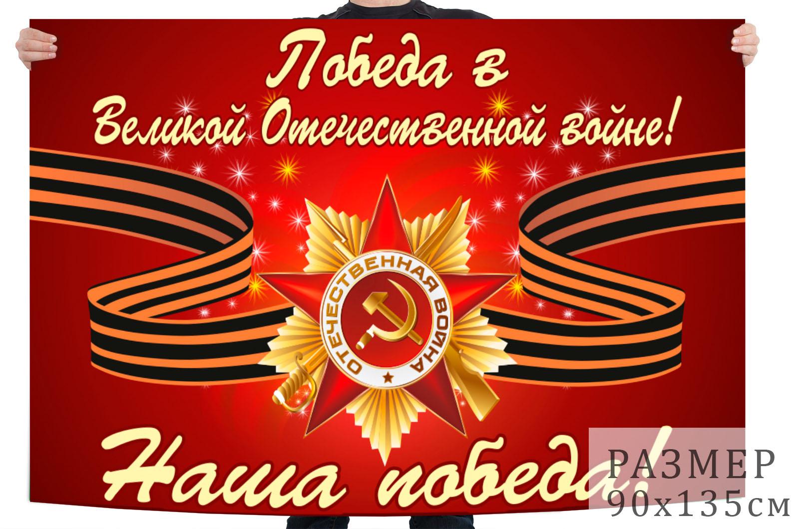 Флаг в честь Победы в Великой Отечественной войне