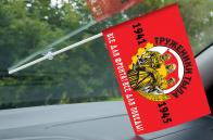 Флаг в машину «Труженики тыла» на память об участии в мероприятиях юбилея Победы в ВОВ
