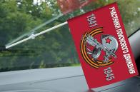 Флаг в машину «Участники поискового движения»