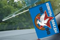 Флаг в машину «Волонтеры Победы» на память об участии в мероприятиях юбилея Победы