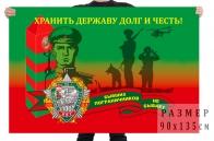 """Флаг в подарок пограничнику """"Хранить Державу долг и честь!"""""""