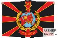 Флаг в СССР с гербом