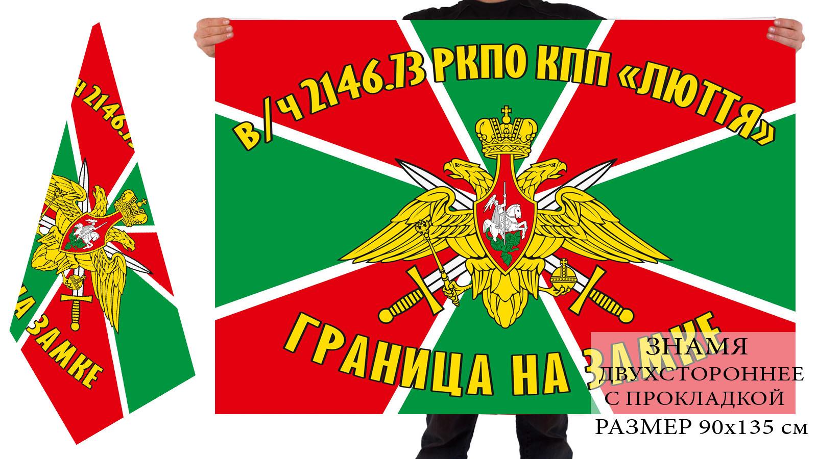 Купить в интернет магазине флаг «В/ч 2146, 73 РКПО КПП «Люття»