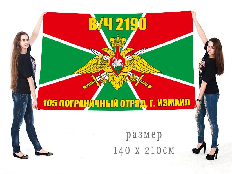 Большой флаг «в/ч 2190 – 105 погранотряд Измаил»