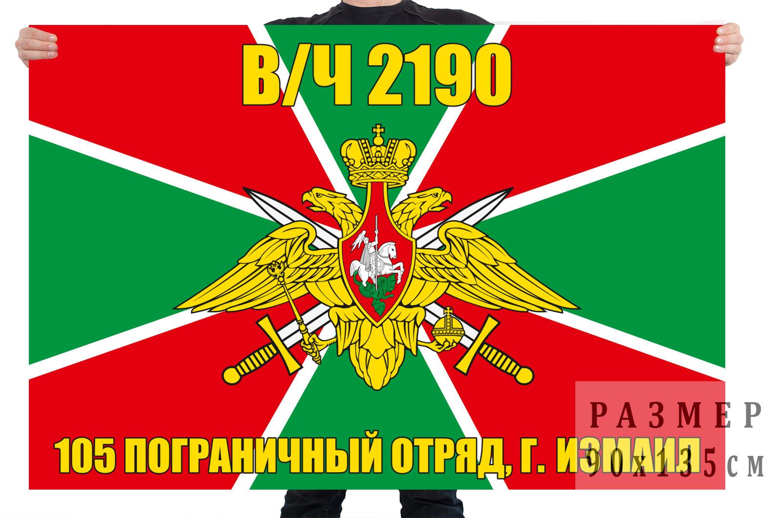 Флаг в/ч 2190 «105 пограничный отряд г. Измаил»