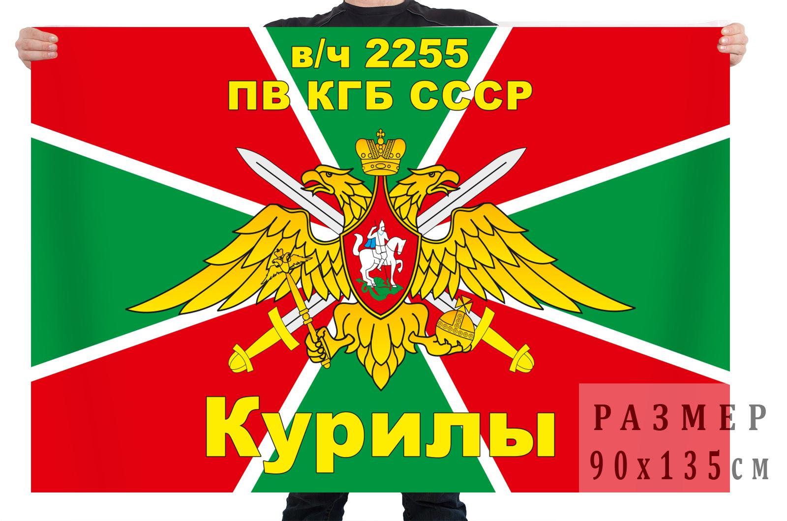Флаг в/ч 2255 ПВ КГБ СССР