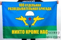 "Флаг ""В/ч 23511. Моздок"""