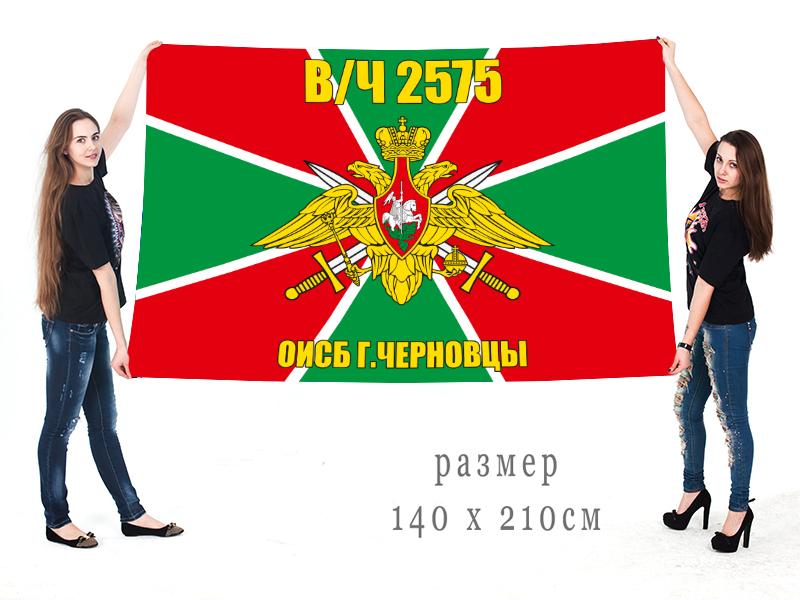 Большой флаг в/ч 2575 ОИСБ Черновцы