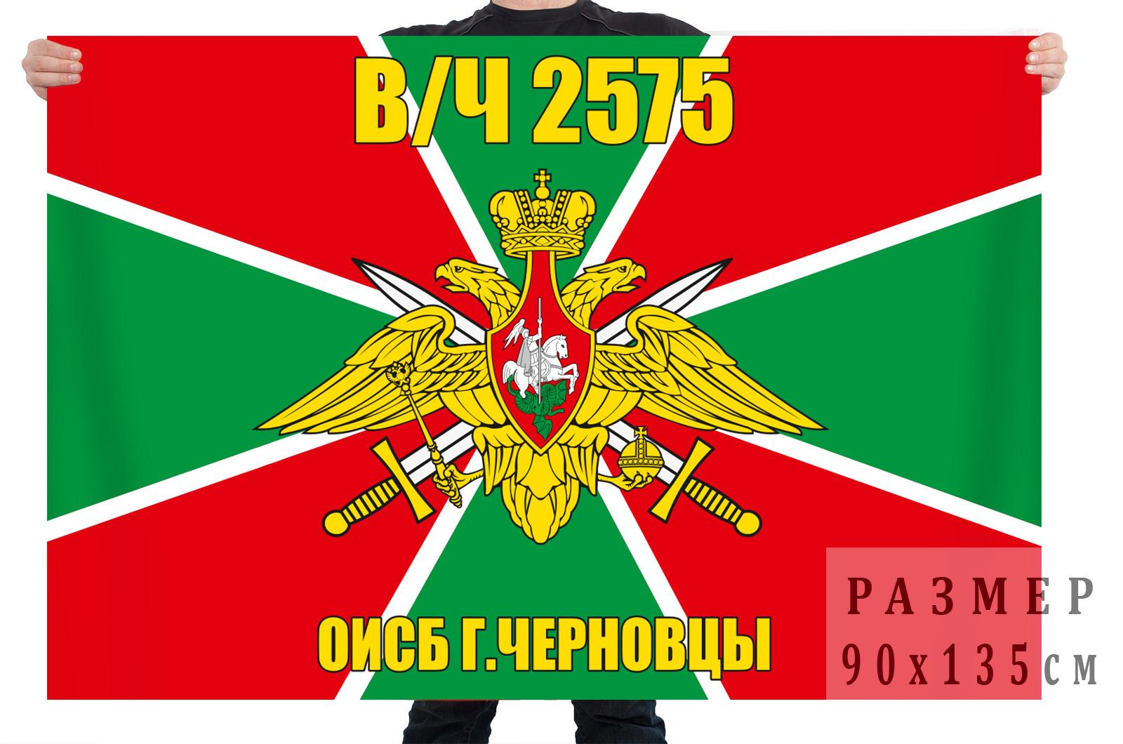 Флаг в/ч 2575 ОИСБ г.Черновцы