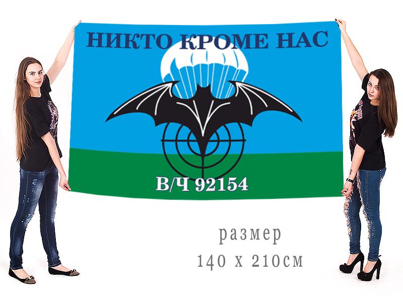 Флаг в/ч 92154 Спецназа