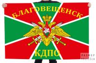 Флаг «В/ч 9787 КДПО. Благовещенск»