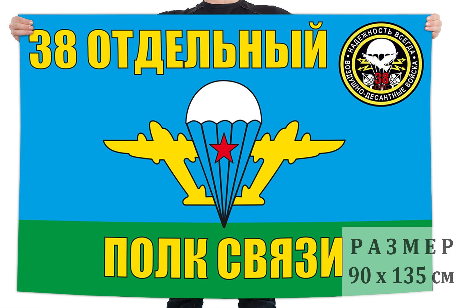 """Флаг ВДВ """"38 Отдельный полк связи"""""""
