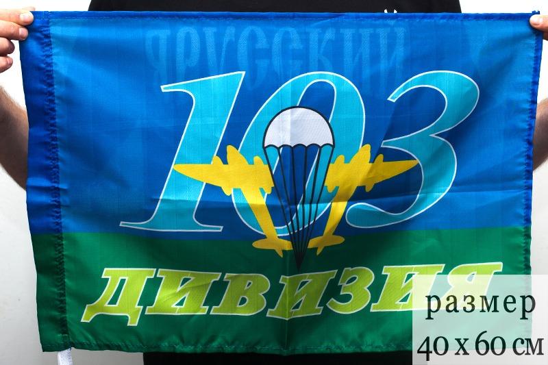 Флаг 103-й дивизии ВДВ 40x60 см