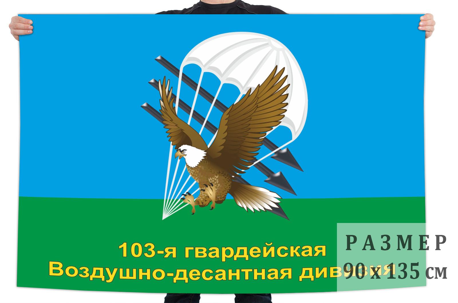 Флаг ВДВ 103 Гв. Воздушно-десантная дивизия