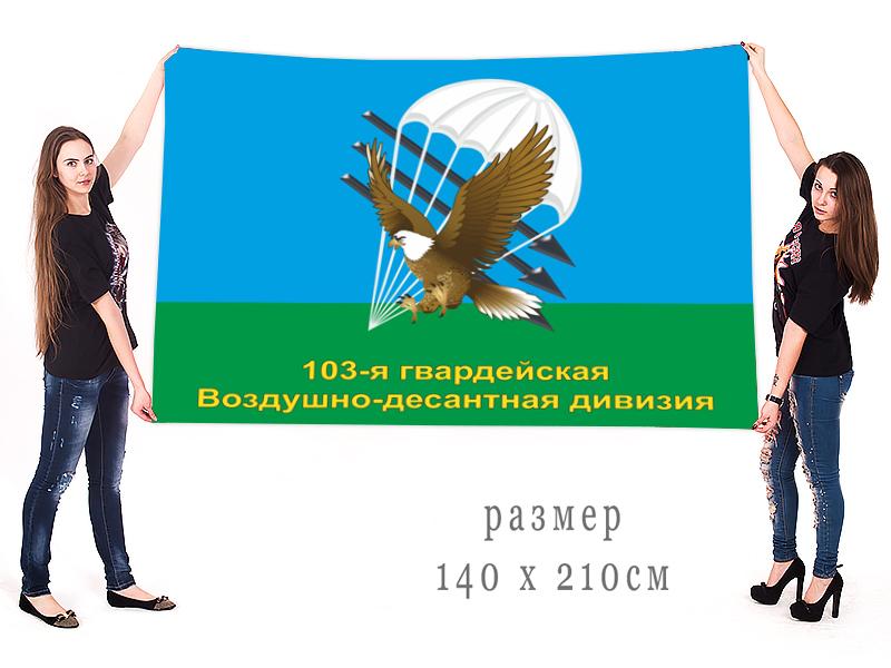 Флаг ВДВ 103 Гвардейская Воздушно-десантная дивизия